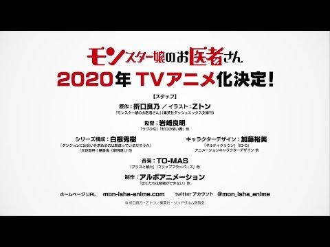 Monster Girl Doctor Light Novels Gets TV Anime