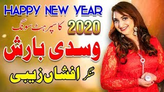 Wasdi Barish Official Song | Singer Afshan Zaibe | Happy New Year 2020
