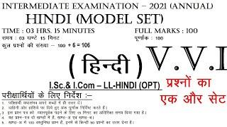 हिन्दी के V.V.I वस्तुनिष्ठ प्रश्नों का एक और सेट|| बिहार बोर्ड- 2021 के 12वीं छात्रों के लिए ||