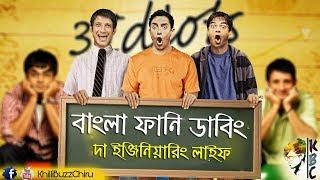 3 idiots Funny Bangla Dubbing | The Engineering Life | Bengali Dubs Video | KhilliBuzzChiru
