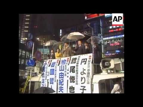 JAPAN: ELECTIONS: CAMPAIGN SPEECHES
