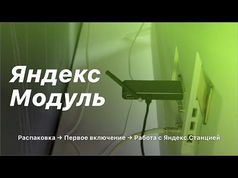 Яндекс.Модуль - обзор и распаковка