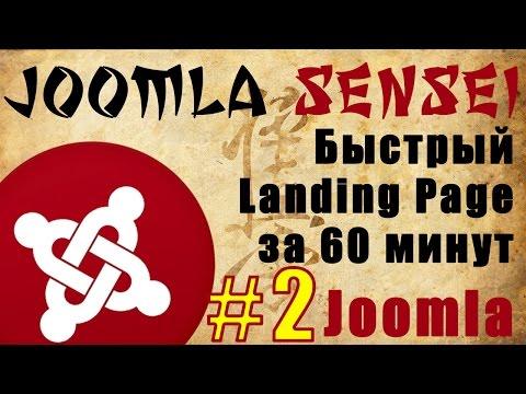 107.Быстрый Landing Page за 60 минут на Joomla Часть 2