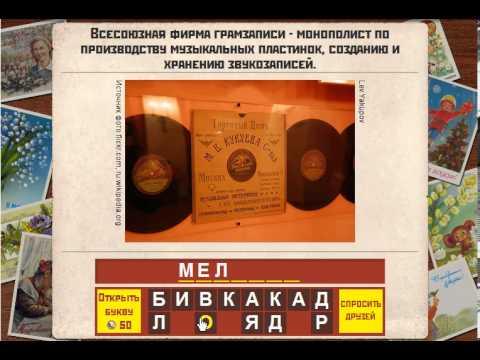 Ответы к игре Вспомни СССР с 1 по 270 уровень, где найти?