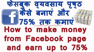 How to create Facebook business page and earn up to 75%