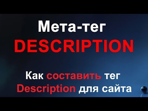 Мета тег Description - как заполнять правильный тег Description для сайта на примере Nethouse