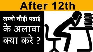 After 12th लम्बी चौड़ी पढाई के अलावा क्या करे ? Intrerview with Pervin Malhotra