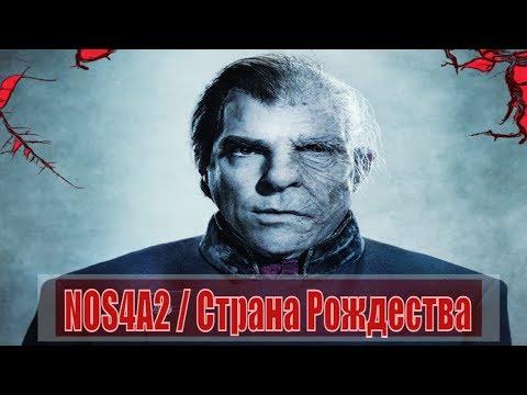 NOS4A2 / Страна Рождества 1, 2, 3, 4, 5, 6, 7, 8, 9, 10 серия / ужасы на русском / анонс, сюжет