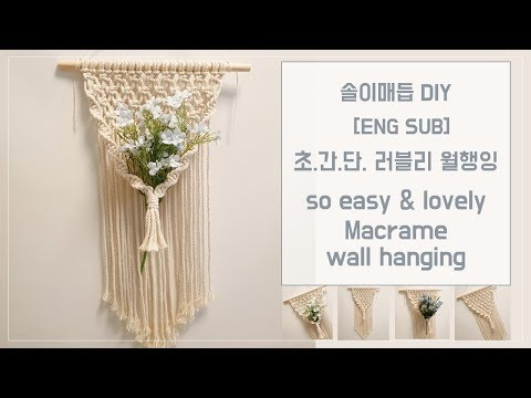 마크라메 월행잉 만들기 / DIY macrame wallhanging (5)