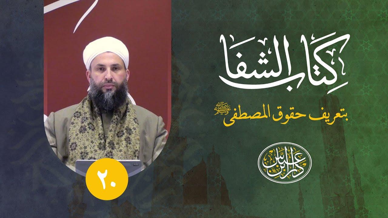 20 | مكانة النبي ﷺ عند ربه   | الشفا بتعريف حقوق ا...