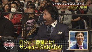 【NJPWマイランキング2019 #2】ゲスト: ミラノコレクションA.T.