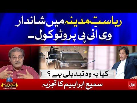 VIP Protocol of PM Imran Khan