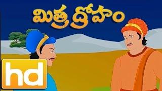 Telugu Story | Mitra Droham | Telugu Short Stories | Animated Cartoon for Children