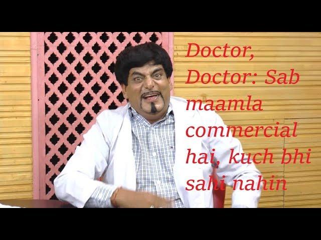 Doctor, Doctor: Sab maamla commercial hai, kuch bhi sahi nahin