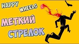 Happy Wheels  лучшие уровни (#2 ) Меткий стрелок