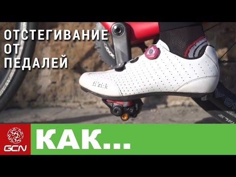 GCN по-русски. Как выстёгиваться — Предотвращаем бедствие с контактными педалями