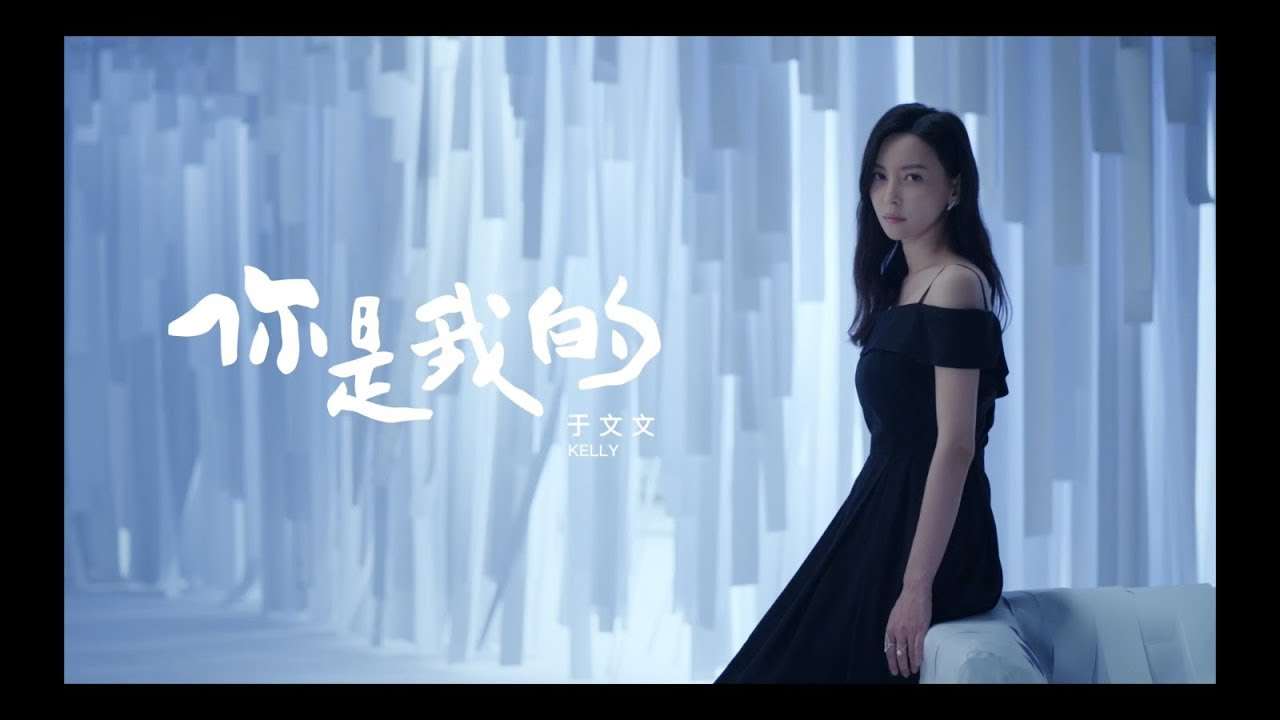 于文文 - 你是我的 官方版 MV - YouTube