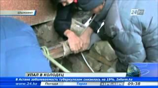 Житель Шымкента провалился в колодец(22-летний житель Шымкента решил самостоятельно почистить колодец во дворе и едва не погиб., 2013-03-12T04:16:45.000Z)