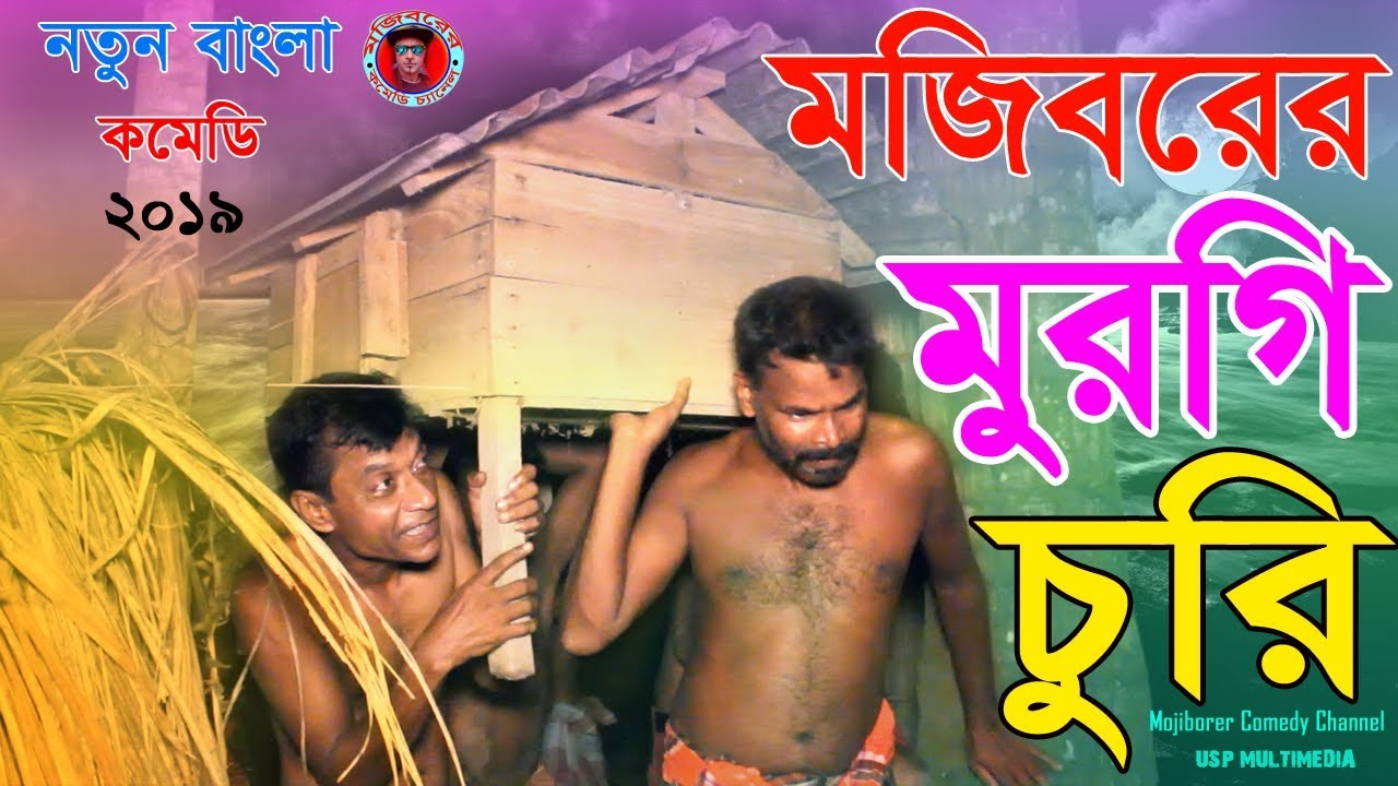 Bangla New koutuk 2019 Mojibor Akhon Murgi Chor New Offical Comedy