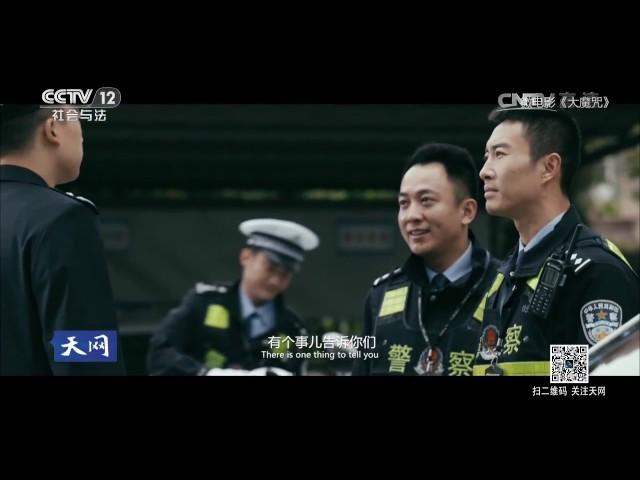 20170301 天网  警察的故事·大魔咒