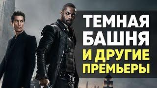 Тёмная башня и другие премьеры – Новости кино