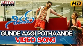 Gunde Aagi Pothaande Video Song (Edited Version) II Shivam Telugu Movie II Ram, Rashi Khanna