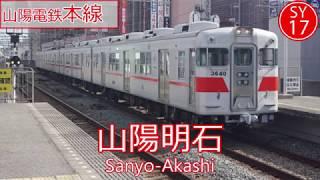 AKB48「365日の紙飛行機」で山陽電鉄と阪神電鉄の駅名を初音ミクが歌います。