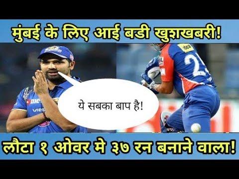 MI vs SRH : Mumbai Indians के लिए आई बड़ी खुशखबरी, SRH के खिलाफ लौटा 1 ओवर में 37 रन बनाने वाला
