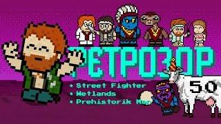 Ретрозор 50 дайджест ретроигр Street Fighter, Wetlands, Prehistorik Man