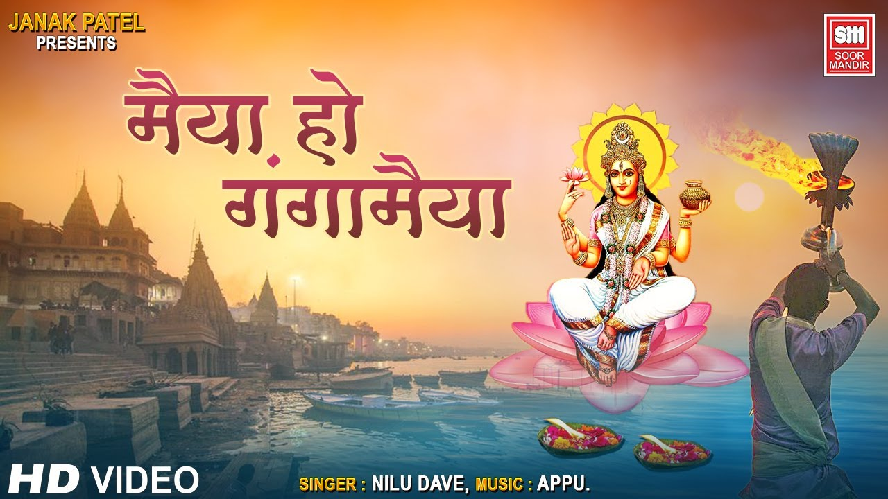 गुरुवार गंगा सप्तमी स्पेशल भजन I Maiya Ganga Maiya | Best Ganga Maiya Bhajans | Hindi Bhajan Song