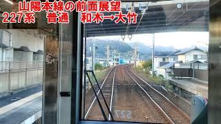 【山陽本線の前面展望】227系 普通 和木→大竹