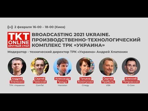 "Broadcasting 2020 Ukraine. Технологический комплекс ТРК ""Украина"""