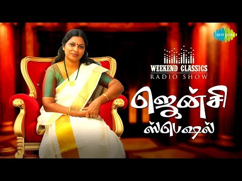 JENCY -Weekend Classic Radio Show | RJ Mana | தேனிசைக்குரல்