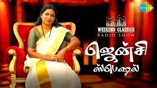 JENCY -Weekend Classic Radio Show | RJ Mana | தேனிசைக்குரல் ஜென்சி ஸ்பெஷல் | Tamil | HD Audio