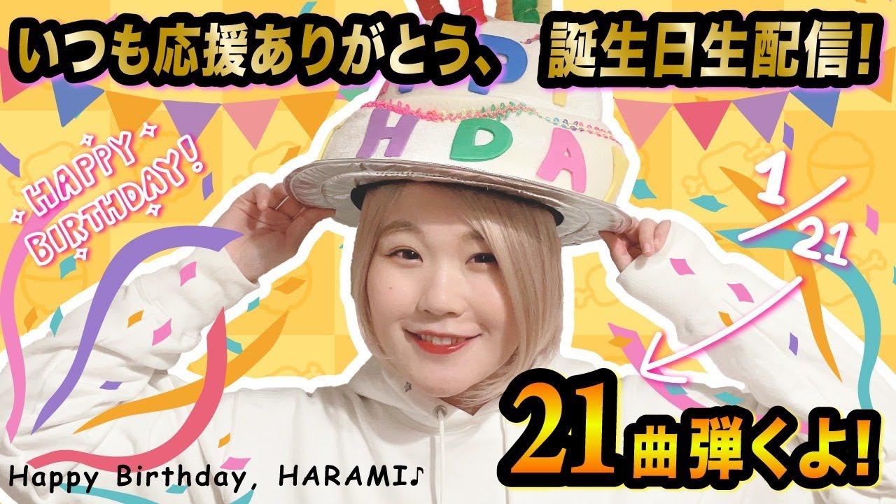 【生配信】誕生日なのでハラミの好きな曲、21曲ピアノ弾きます。【ありがとう】