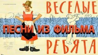 Песни из фильма Веселые ребята (1934)