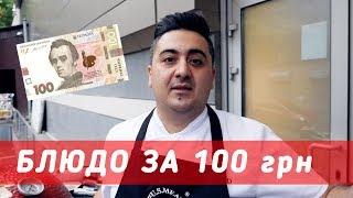 Баклажан с инжиром и говядиной (Блюдо за 100 грн #3)