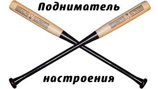 """Бейсбольная бита """"Подниматель настроения"""". (Baseball bat)"""