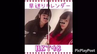 第110弾『早送りカレンダー:HKT48』踊ってみた