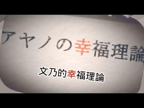 【阿昱字幕】【IA】アヤノの幸福理論【オリジナルMV】 中文字幕