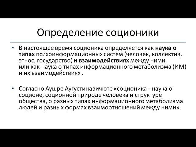 История соционики (Соционика - базовый курс)