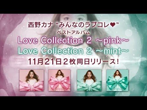 西野カナ ベストアルバム「Love Collection 2 〜pink〜/〜mint〜」スペシャルトレーラー映像