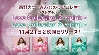Love Collection 2 ~pink~/~mint~」ご予約はコチラ https://nishino...