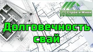 видео Винтовые сваи в Ставрополе