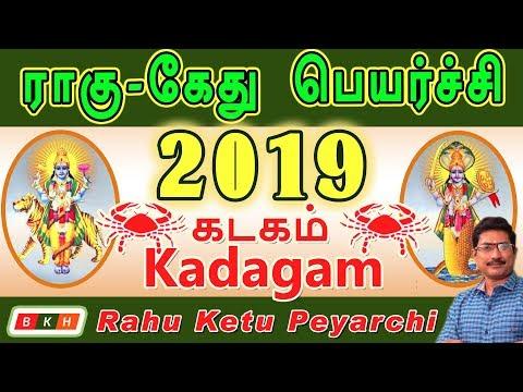 Kadagam Rahu Ketu Peyarchi Rasi Palan 2019 -2020   கடகம் ராசி ராகு கேது பெயர்ச்சி பலன்கள் 2019-2020