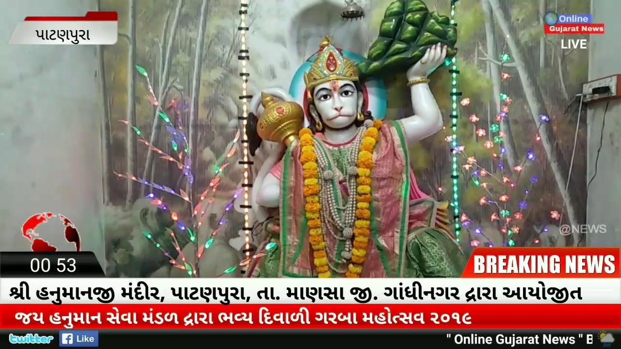 Shri Hanumanji Mandir Patanpura Ta Mansa Dist Gandhinagar arranged Bhavya Diwali Garba Mahotsav 2019