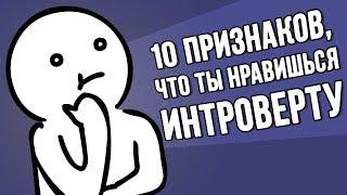 10 Признаков, Что Ты Нравишься Интроверту (Дубляж) - Psych2Go