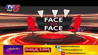 Face To Face | TV5 Kannada