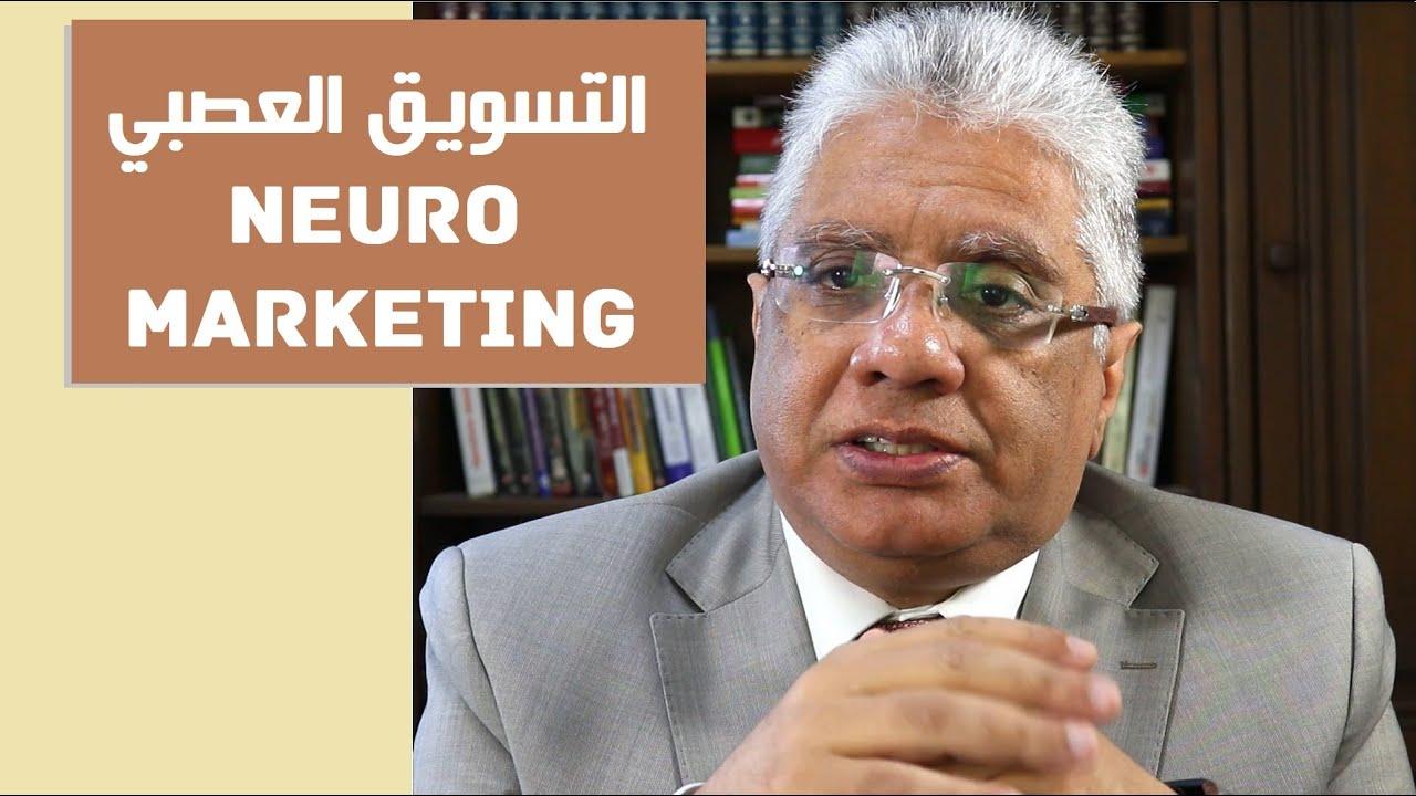 التسويق العصبي    عيادة الشركات   د. إيهاب مسلم