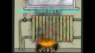 видео Внутрипольные радиаторы от «А» до «Я». Часть первая